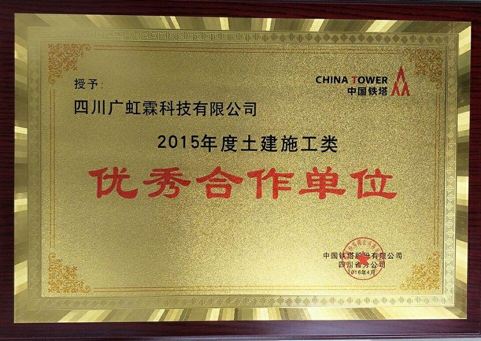 2015年度四川铁塔土建施工类优秀合作单位