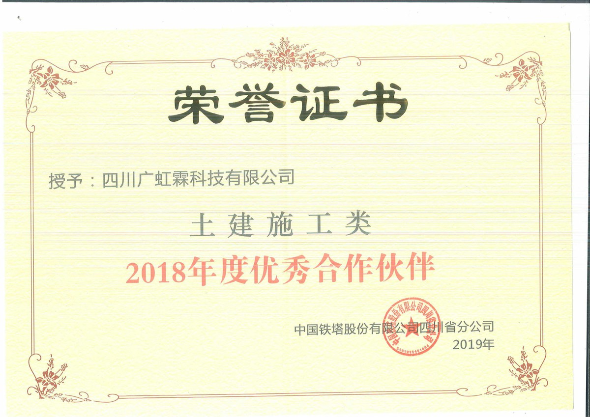 2018年度四川铁塔土建施工类优秀合作伙伴
