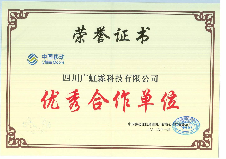 2019年广安移动优秀合作单位